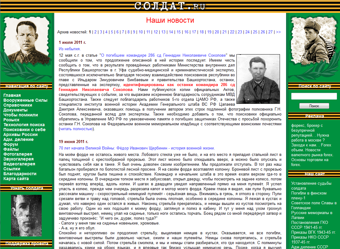 Screenshot Soldat.ru