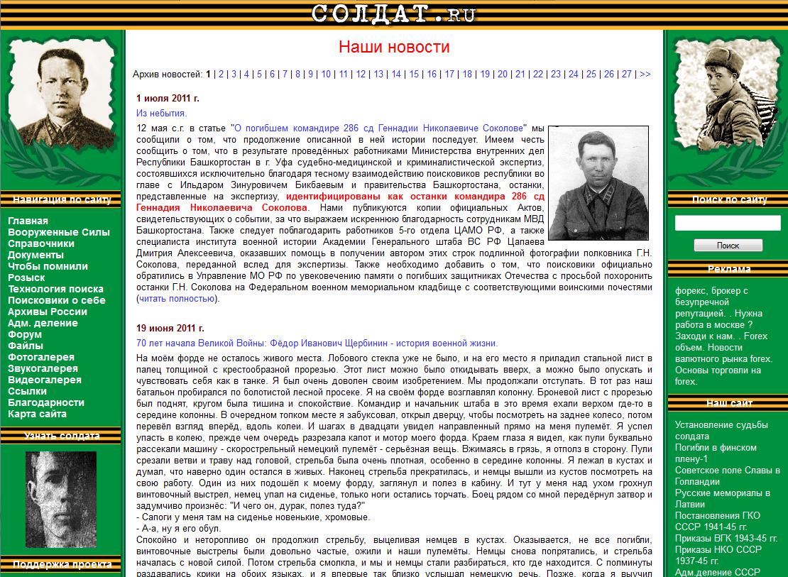 Screenshot Soldat.ru